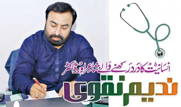 Poet And Dr Nadeem Naqvi Who Has The Pain Of Humanity