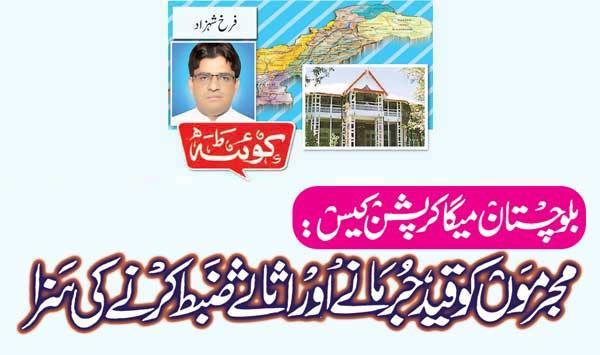 Balochistan Mega Corruption Case Punishment Of Imprisonment Fines And Confiscation Of Assets