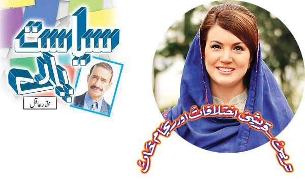 Tarin Qureshi Differences And Reham Khan
