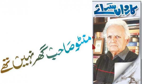Mr Manto Was Not At Home