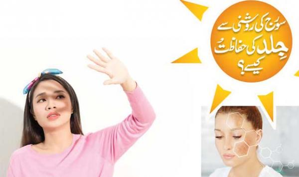 How To Protect The Skin From Sunlight