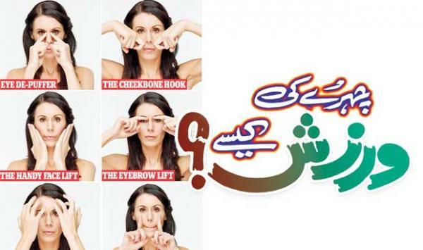 How To Do Facial Exercise