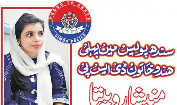 The First Hindu Woman Dsp In Sindh Police Is Manisha Rupita