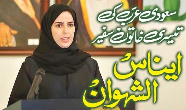 The Third Female Ambassador Of Saudi Arabia Is Enas Al Shahwan