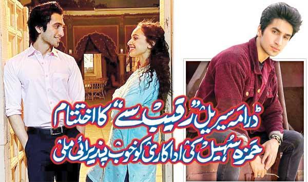 End Of Drama Serial Raqib Se Hamza Sohails Performance Was Well Received