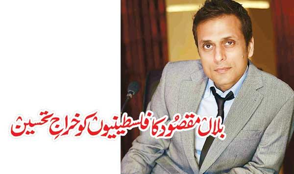 Bilal Maqsood Pays Tribute To Palestinians