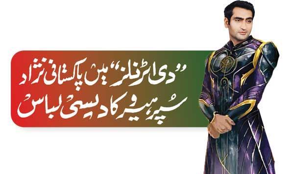 The Native Costume Of A Pakistani Born Superhero In The Eternal