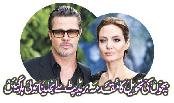 Angelina Jolie Loses Child Custody Lawsuit To Brad Pitt