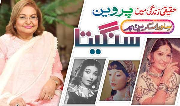 In Real Life Parveen Sangita On The Silver Screen