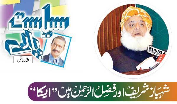 Ika In Shahbaz Sharif And Fazlur Rehman