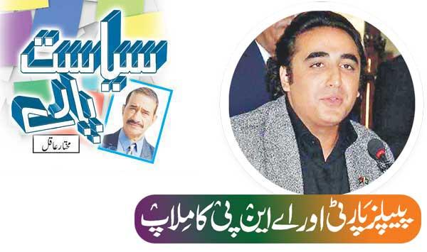 Ppp And Anp Merged