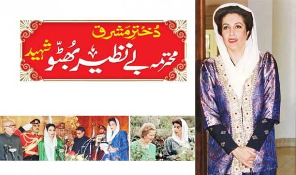 Daughter Of The East Mohtarma Benazir Bhutto Martyred