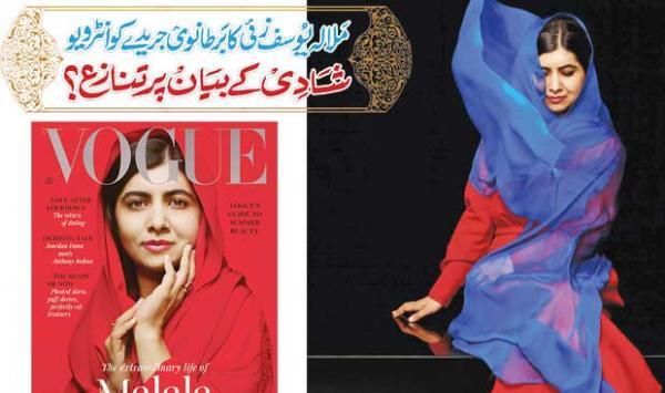 Malala Yousafzais Interview To British Magazine