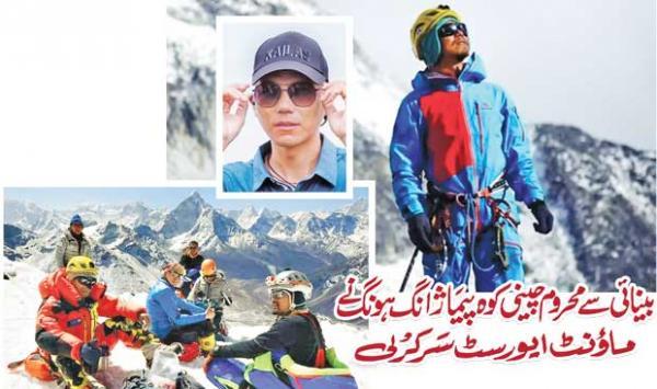 Blind Chinese Mountaineer Zhang Hong Climbs Mount Everest