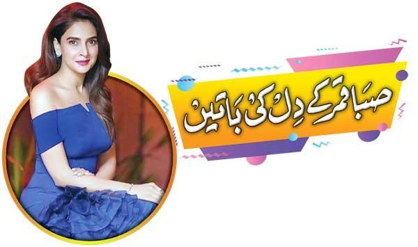 Saba Qamars Heartfelt Words