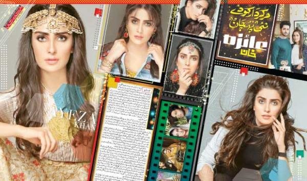 Give Each Character A New Identity Aiza Khan