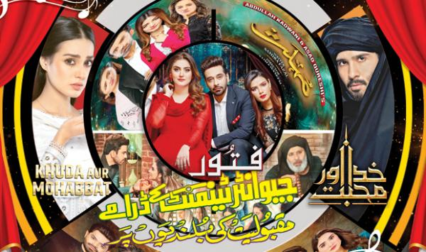 Geo Entertainments Plays At The Height Of Popularity