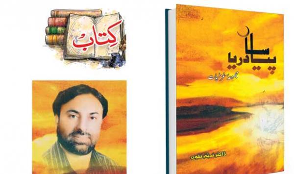 Piyasa Darya Poetry Collection