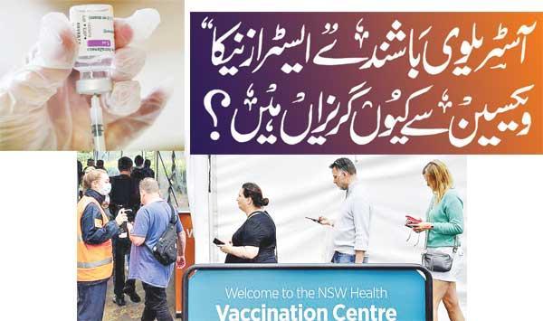 Why Do Australians Avoid The Astrazeneca Vaccine