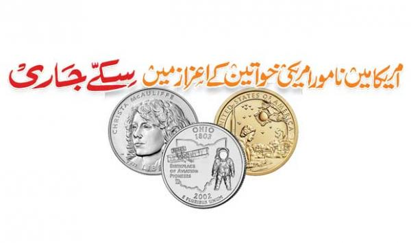 Coins Issued In Honor Of Famous American Women In The United States