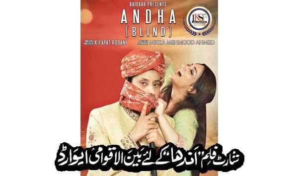 International Award For Short Film Blind