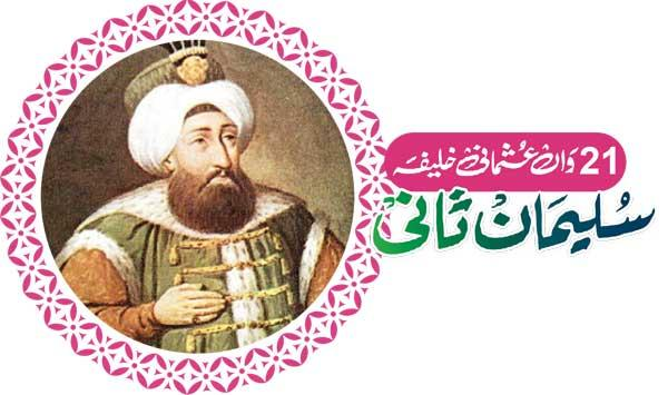 21st Ottoman Caliph Suleiman Ii