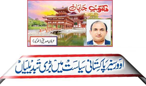 Major Changes In Overseas Pakistani Politics