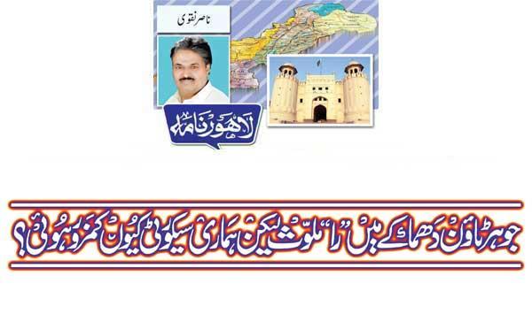 Asif Zardaris Visit To Lahore Successful Or Unsuccessful