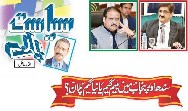 Blame Game Or New Game Plan In Sindh And Punjab