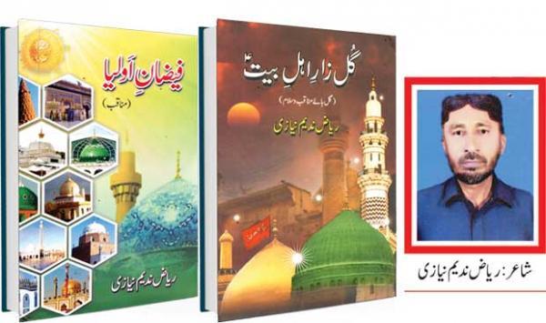 Gulzar E Ahl E Bayt And Faizan E Awliya