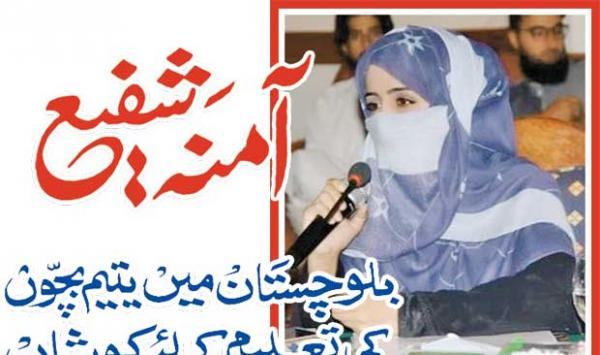 Amna Shafi Strives For Education Of Orphans In Balochistan