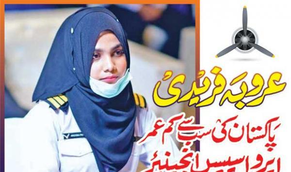 Aruba Faridi Pakistans Youngest Aerospace Engineer