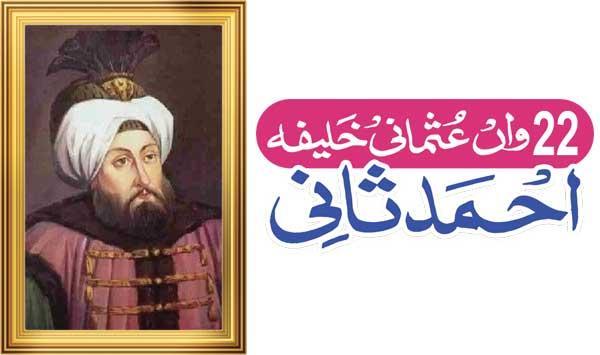 The 22nd Ottoman Caliph Ahmad Ii