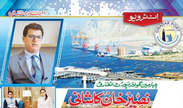 Chairman Gwadar Port Authority Naseer Khan Kashani