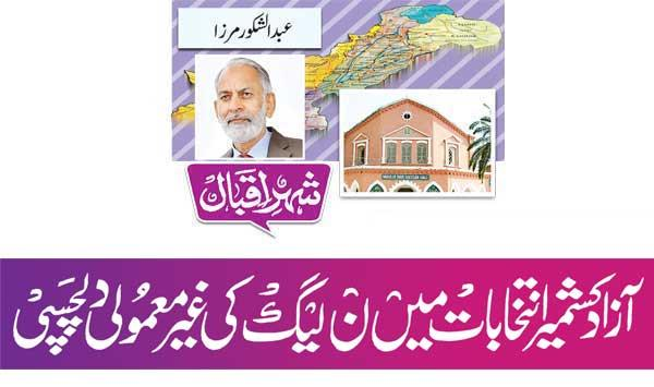 Extraordinary Interest Of Pml N In Azad Kashmir Elections
