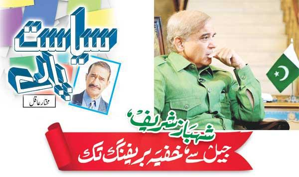 Shahbaz Sharif From Jail To Secret Briefing