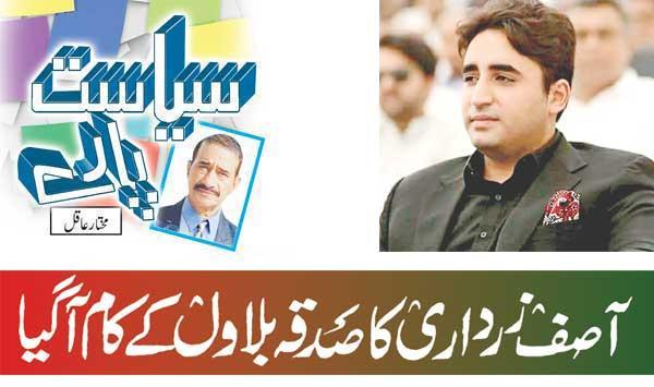 Asif Zardaris Charity Came In Handy For Bilawal