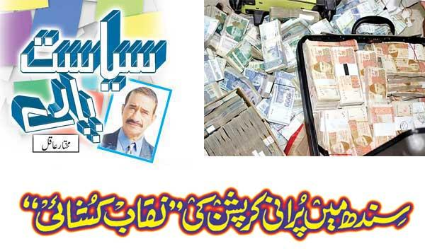 Old Corruption In Sindh Exposed