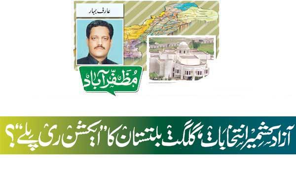 Azad Kashmir Elections Gilgit Baltistans Action Replay