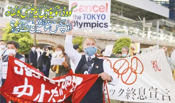 Code Emergency Imposed In Tokyo Without Olympic Spectators