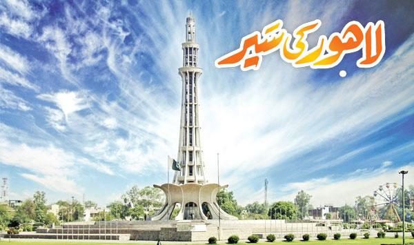 Tour Of Lahore