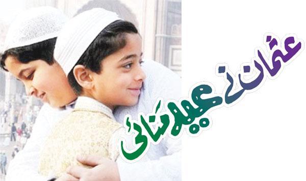 Usman Celebrated Eid