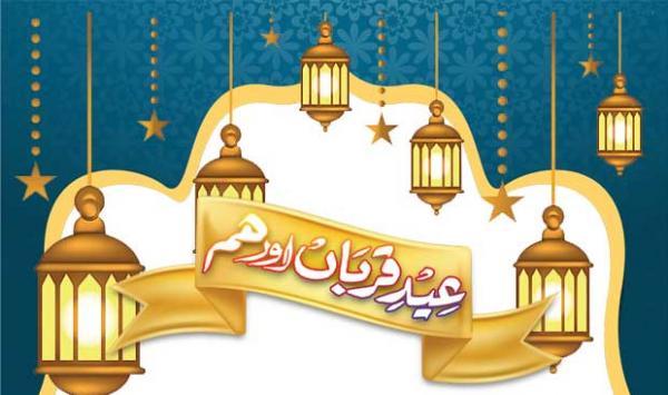 Eid Al Adha And Us