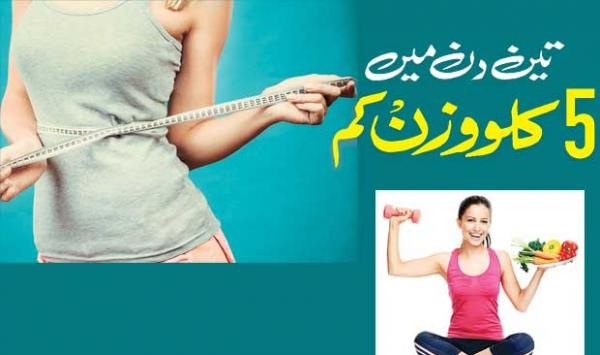Is It Possible To Lose 5 Kg Weight In Three Days