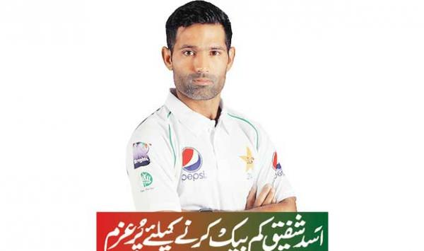 Asad Shafiq Is Determined To Back Down