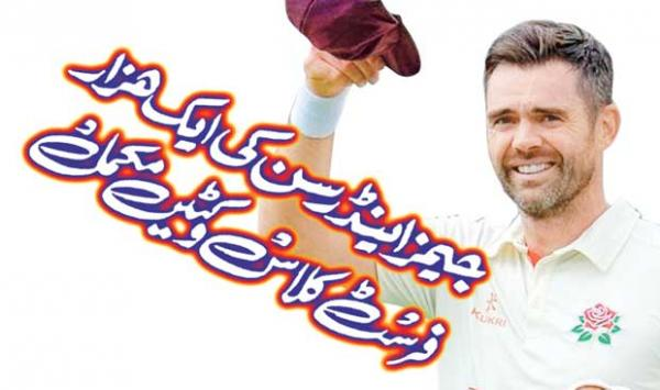 James Anderson Completes 1000 First Class Wickets