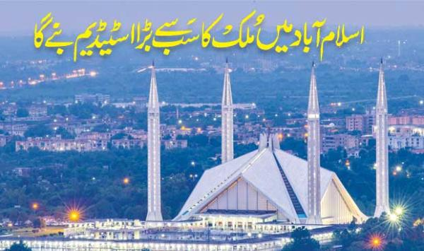 Islamabad Will Be The Largest Stadium In The Country