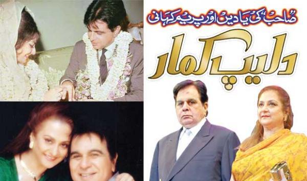 Memories Of Sahib And Love Story Dilip Kumar