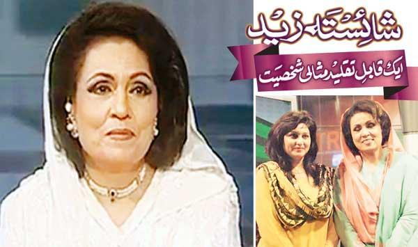 Shaista Zaid A Role Model