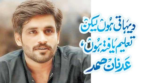 I Am Rural But Educated Adnan Samad